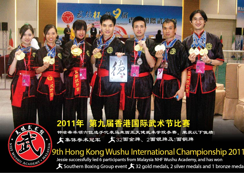 2011 9th Hong Kong Wushu International  Champtionship
